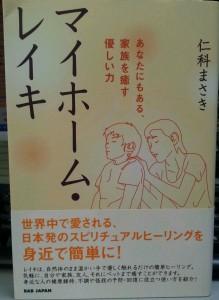 book20140914-1
