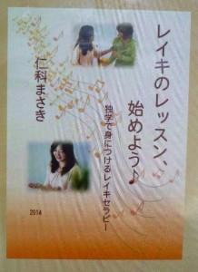 book20141012